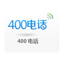 400电话-全国范围内号码统一的虚拟电话总机缩略图