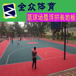 石家庄全众体育防滑耐磨PP材料篮球场专用悬浮式拼装地板
