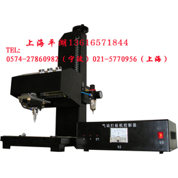 供应上海平湖工业气动打标机 奉化打标机 嘉兴打标机