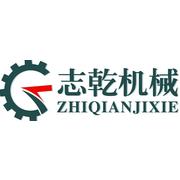 郑州志乾机械qy8千亿国际有限公司