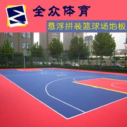 全众体育新型防滑篮球场专业选择拼装地板运动拼装地板
