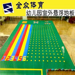 全众体育PP材料防滑环保幼儿园专用拼装地板
