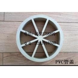 pvc管盖 管盖厂家直销 管盖价格低