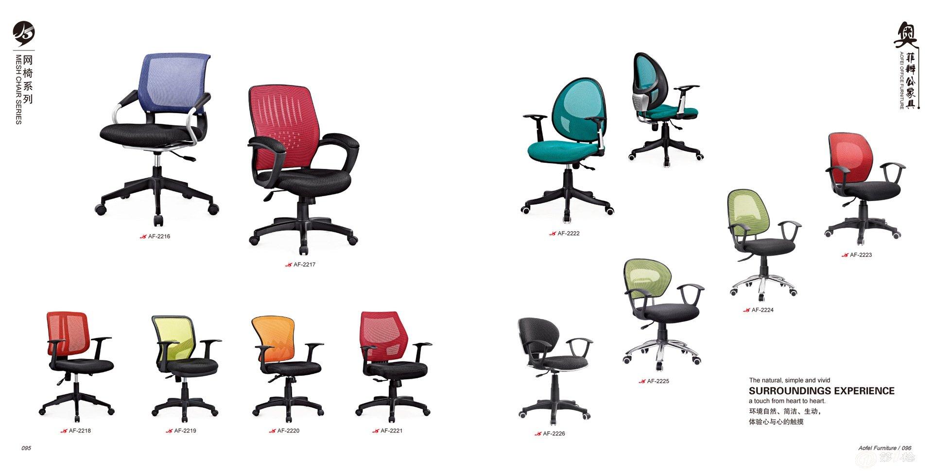 af-2219办公椅 升降电脑椅 人体工学椅 网椅 厂家直销