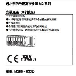 日本爱模信号变换器 安装底座M2BS-8