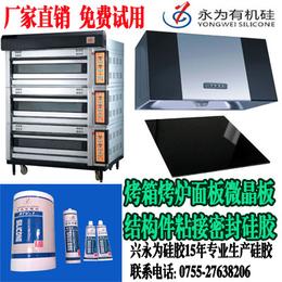 烤箱烤炉面板腔体门板微晶板结构件粘接密封硅胶