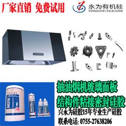 抽油烟机玻璃面板粘接密封硅胶_结构件防水防漏气胶水生产