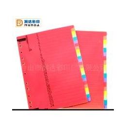 彩色分页纸(ID001)【多种颜色尺寸克重可供选择,欢迎订做】