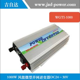 风能专用 300到1000w 纯正弦波并网逆变器