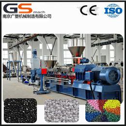 南京广塑GS-50 厂家直销高产量 双螺杆色母粒造粒机