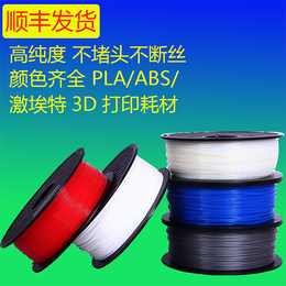 供应激埃特3d打印机耗材1.75mm3.0mm线材diy