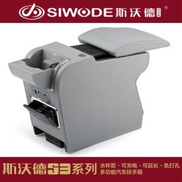 斯沃德汽车扶手箱本田锋范