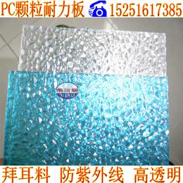 阳泉供应拜耳料防紫外线PC钻石颗粒耐力板