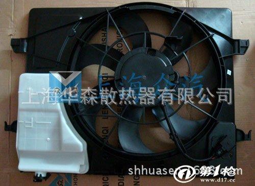 上海众汽 起亚福瑞迪电子扇 电子风扇总成