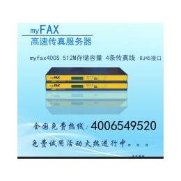 供应myfax400S无纸传真服务器 网络传真机