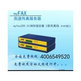 供应myfax200无纸传真服务器 网络传真机