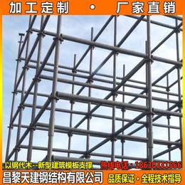 山西组合拼接剪力墙模板支撑冷轧钢绿色建筑