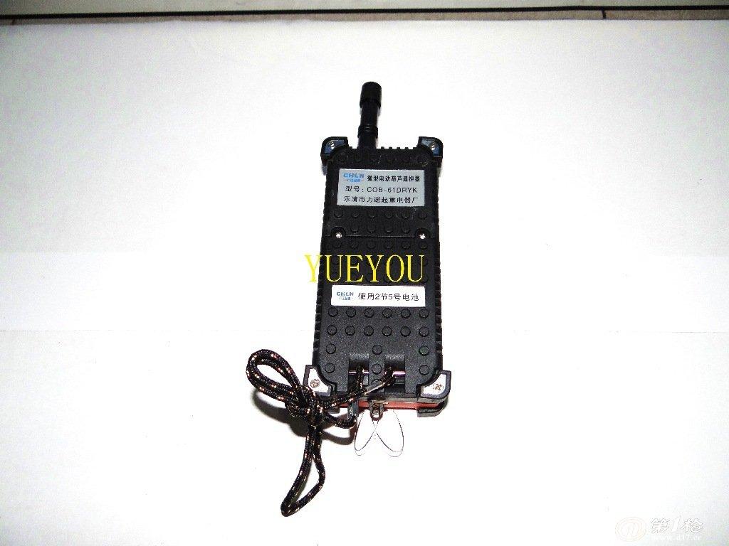 微型电动葫芦遥控器开关