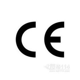 <em>CE</em>认证<em>CE</em>费用<em>CE</em>程序