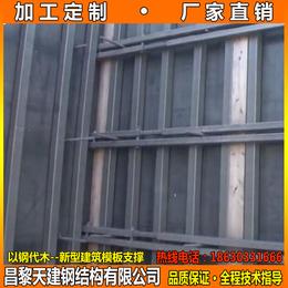 四川建筑材料厂家模块化制作剪力墙模板支撑钢加固系统