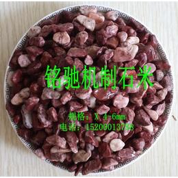 卵石 红色卵石 鸡血红卵石 鹅卵石 机米石 烧结染色卵石