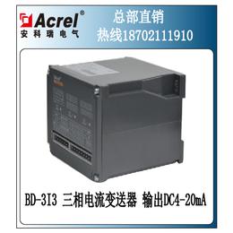 安科瑞BD-3I3三相电流变送器 输出4-20mA