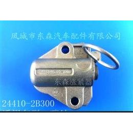 瑞纳汽车涨紧器 24410-2B300 链条涨紧器,现代汽车涨紧器