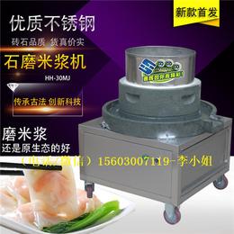 广州石磨肠粉机 肠粉机系列  多功能肠粉机