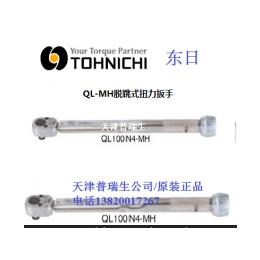 日本TOHNICHI东日扭力扳手 QL25N-MH  QL50N-MH   DB50N-S