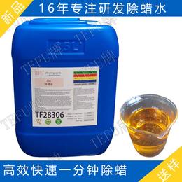 供应湖南岳阳首饰专用玻璃清洗剂酸性除蜡水批发免费送样量大从优