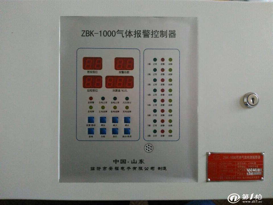 北京厂家供应zbk1000煤气燃气报警器价格报价