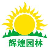江西辉煌园林绿化有限公司
