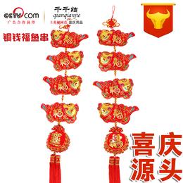 喜庆专用中国结定制7094 铜钱福鱼串
