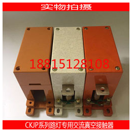 华通CKJP-400A 1.14KV真空接触器路灯专用 直销