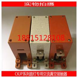 华通CKJP-250A 1.14KV真空接触器路灯专用 直销