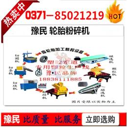 仙居县一套小型废旧轮胎胶粉生产qy8千亿国际多少钱 豫民机械