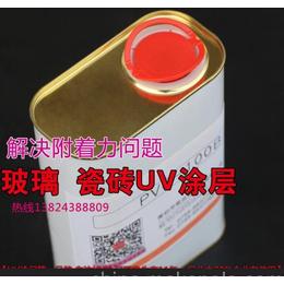 UV玻璃涂层UV瓷砖涂层UM-01A