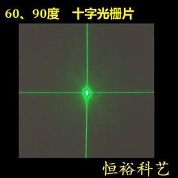 十字线红绿光镭射定位激光器灯头专用光栅镜片生产工厂