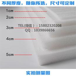 供应贵州EPE珍珠棉片材尺寸加工销售厂家