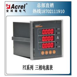 安科瑞PZ96-AI3三相电流表