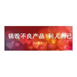 上海库存食品如何处理乳品饮料销毁解决方法公司过期食品销毁地方