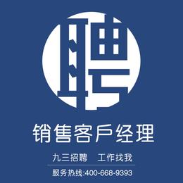 国商惠众江门营业部招聘销售客户经理_江门93招聘网