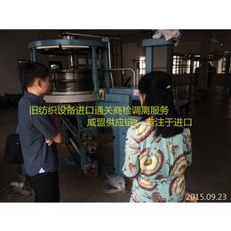 毛精梳机上海进口清关代理丨物流成本低