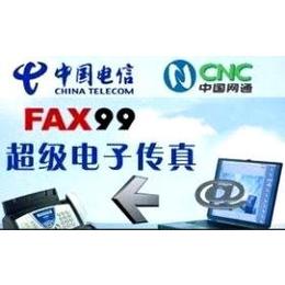 供应其他fax99武汉电子传真,网络传真