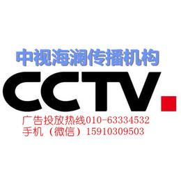 2017年CCTV1 4 10 11健康生活套装广告价格