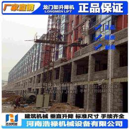 株洲吊篮施工型龙门架起重机 电控建筑物料起重龙门吊
