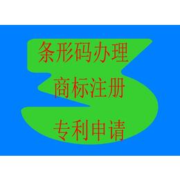 安庆条形码办理丨安庆条形码如何办理丨安庆条形码在哪办理缩略图