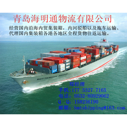 内贸海运物流 青岛广州海运 内贸海运