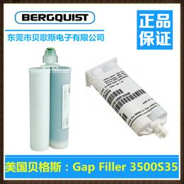 特价销售美国贝格斯双分组导热固体胶GF3500S35