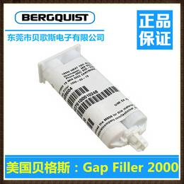 广东如何选购正品美国贝格斯导热银胶GapFiller2000
